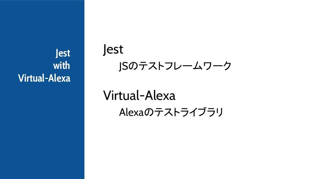 Jest with Virtual-Alexa Jest JSのテストフレームワーク Virt...
