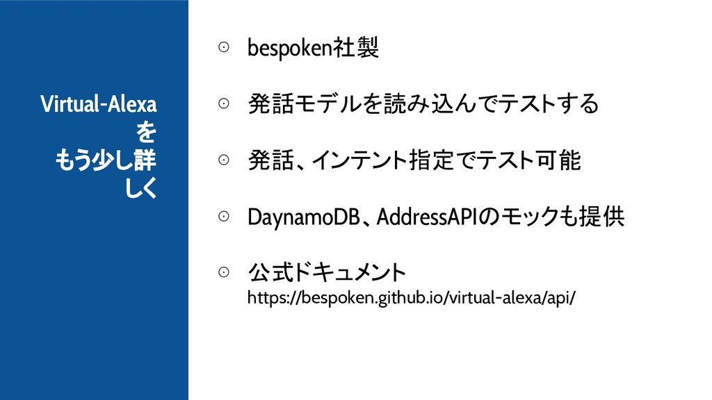 Virtual-Alexa を もう少し詳 しく ⊙ bespoken社製 ⊙ 発話モデルを読...