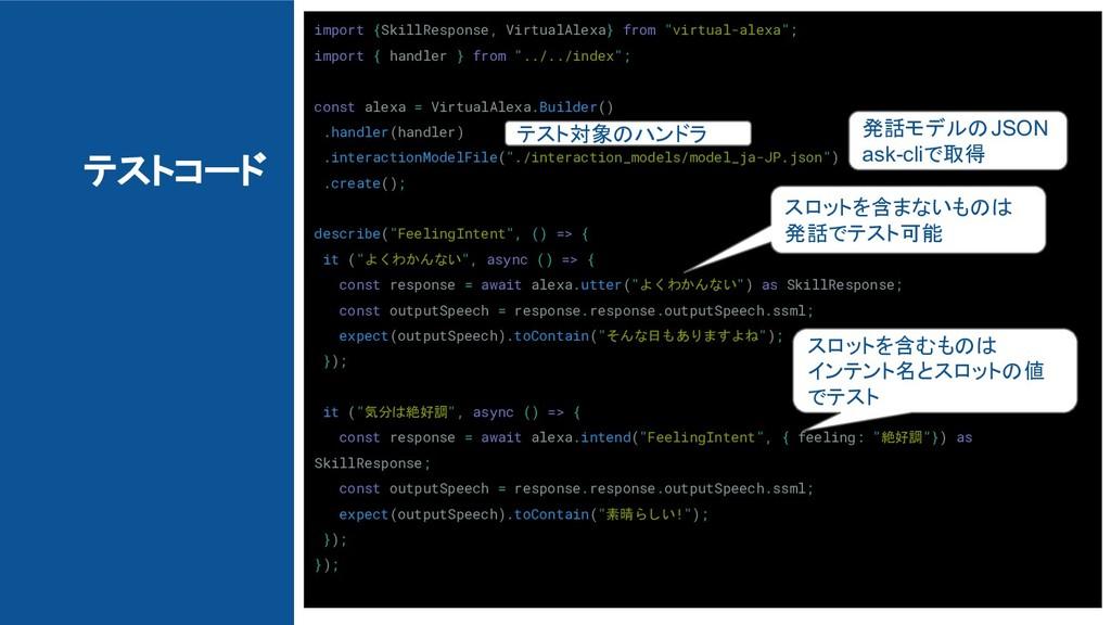 テストコード import {SkillResponse, VirtualAlexa} fro...