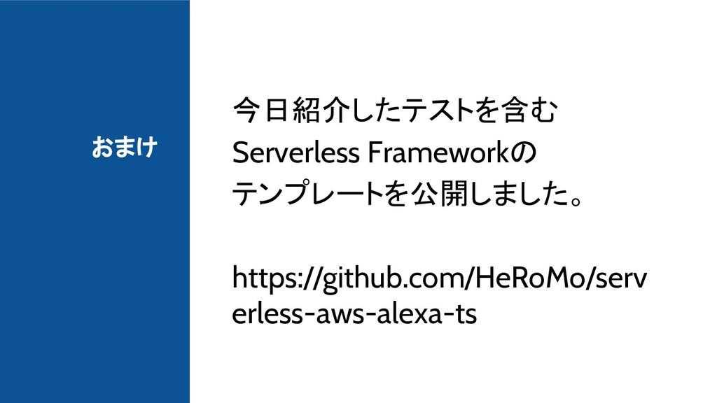 おまけ 今日紹介したテストを含む Serverless Frameworkの テンプレートを公...