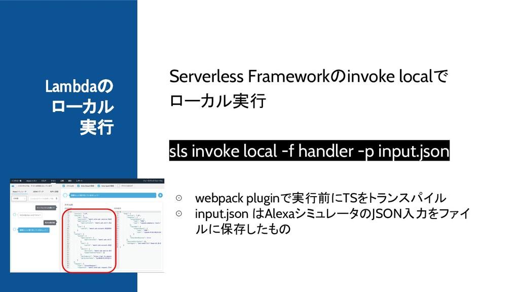 Lambdaの ローカル 実行 Serverless Frameworkのinvoke loc...