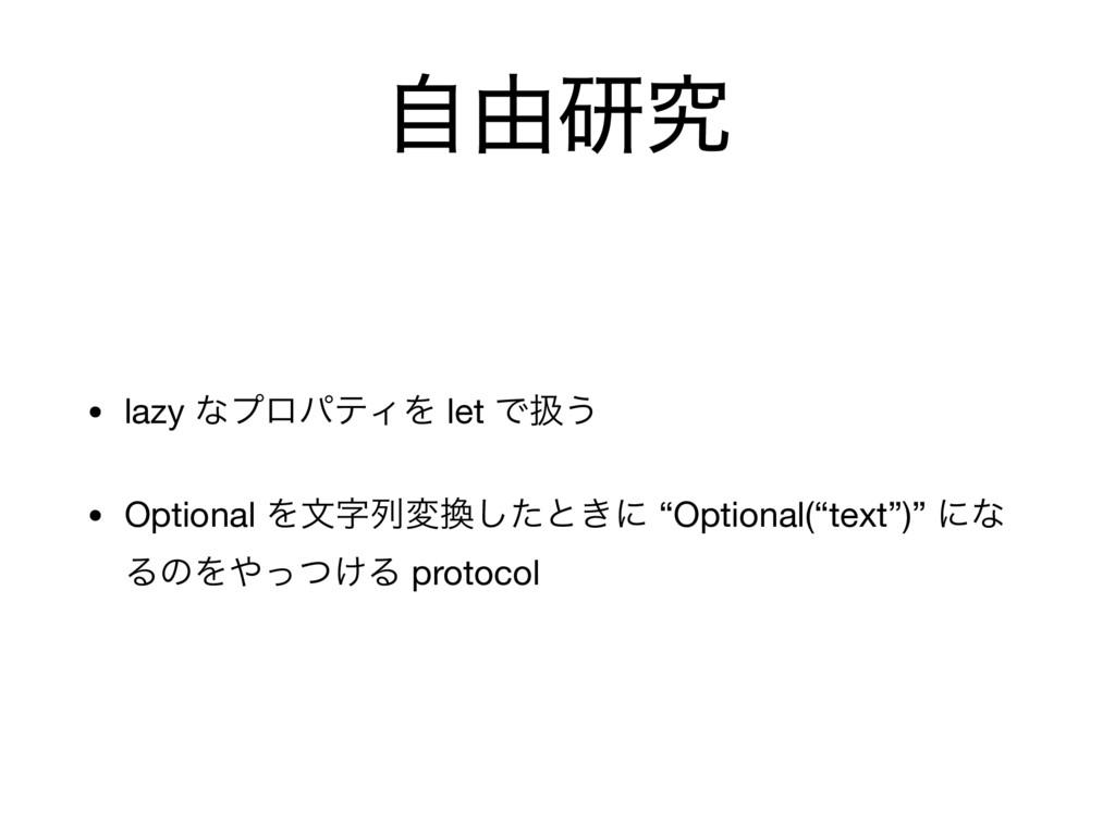 ࣗ༝ݚڀ • lazy ͳϓϩύςΟΛ let Ͱѻ͏  • Optional Λจྻม͠...