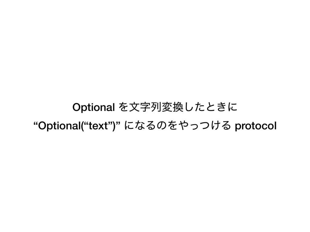 """Optional Λจྻมͨ͠ͱ͖ʹ """"Optional(""""text"""")"""" ʹͳΔͷΛͬ..."""