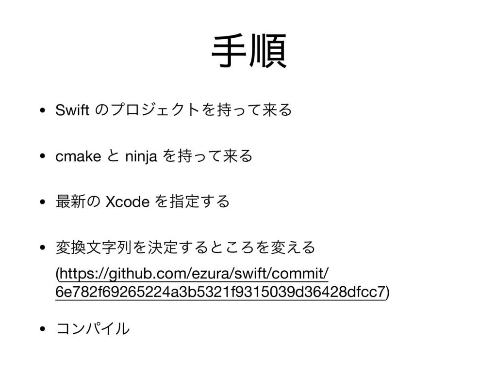 खॱ • Swift ͷϓϩδΣΫτΛͬͯདྷΔ  • cmake ͱ ninja Λͬͯདྷ...