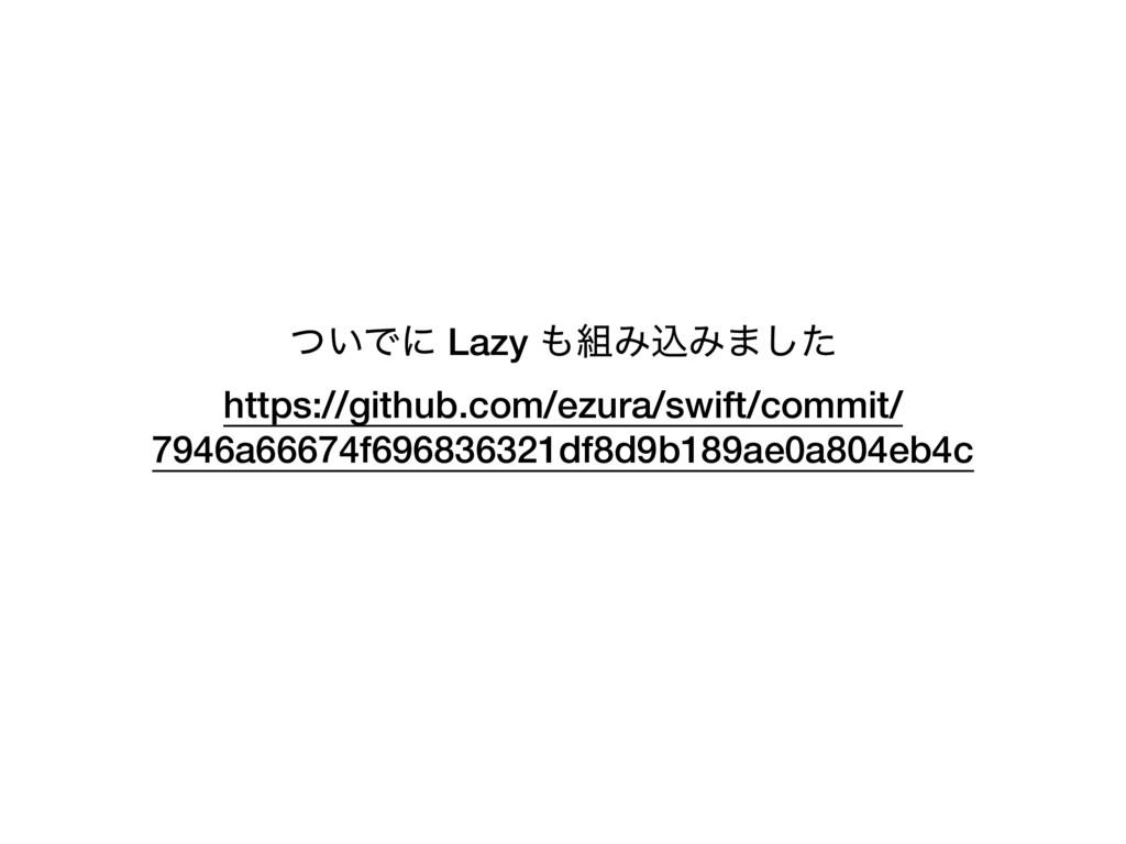 ͍ͭͰʹ Lazy ΈࠐΈ·ͨ͠ https://github.com/ezura/sw...