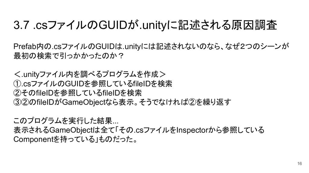 3.7 .csファイルのGUIDが.unityに記述される原因調査 Prefab内の.csファ...