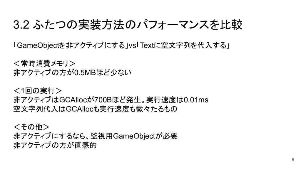 3.2 ふたつの実装方法のパフォーマンスを比較 「GameObjectを非アクティブにする」v...