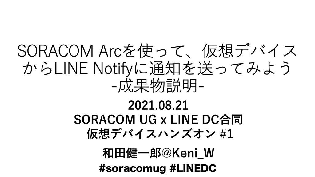 SORACOM Arcを使って、仮想デバイス からLINE Notifyに通知を送ってみよう ...
