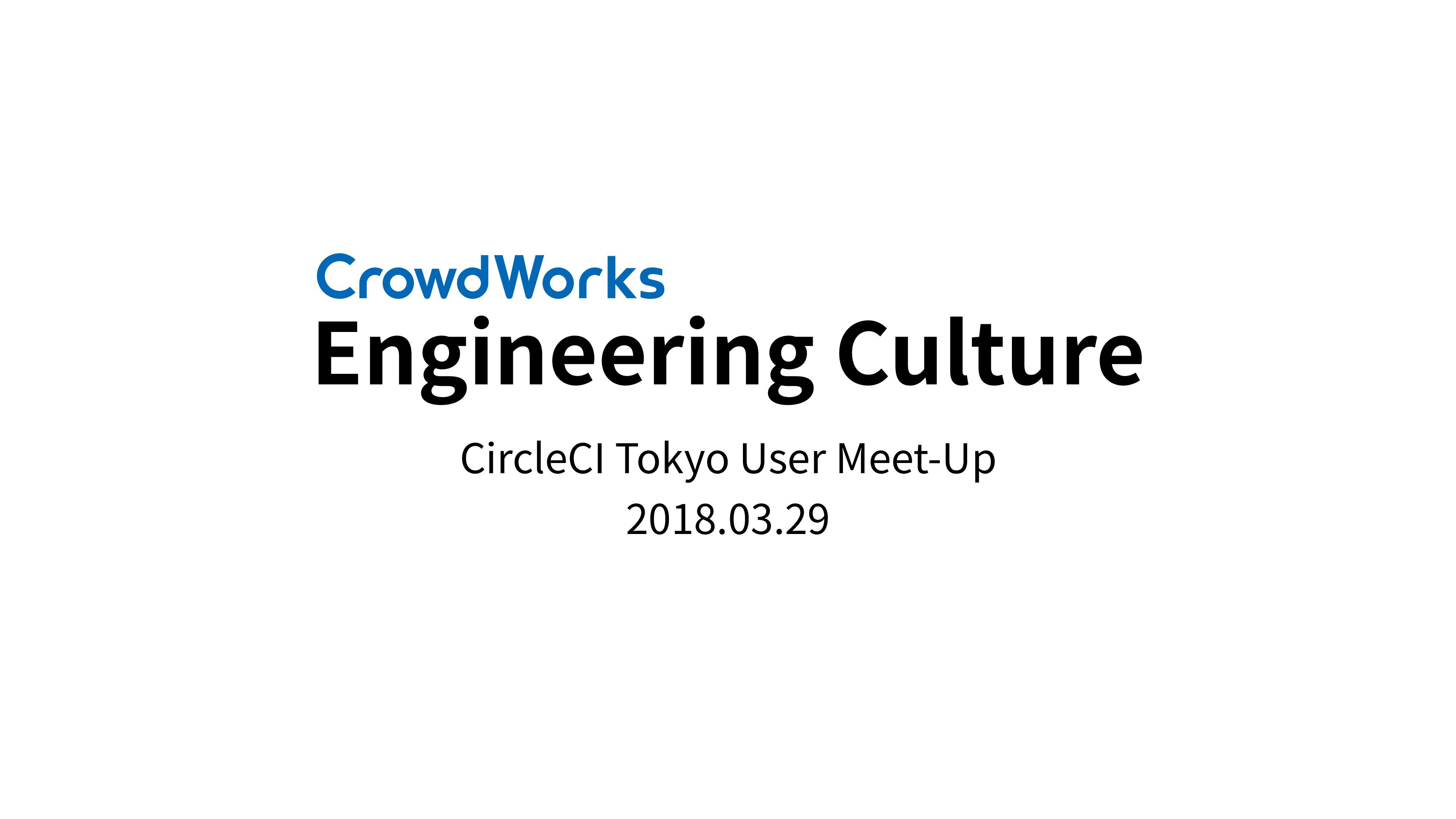 Engineering Culture CircleCI Tokyo User Meet-Up...