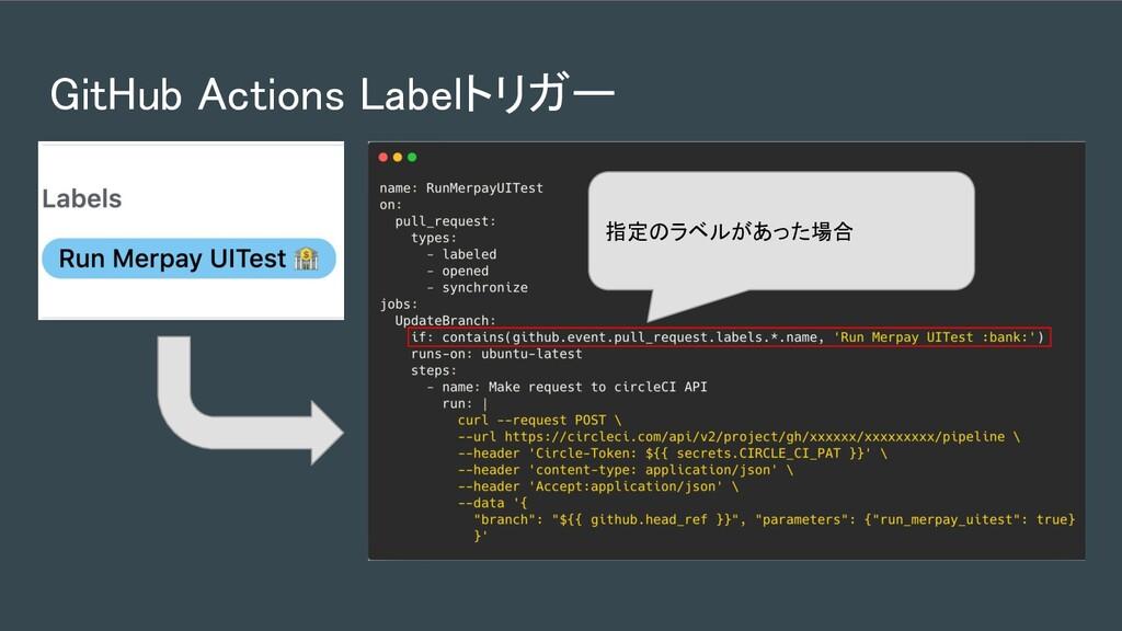 GitHub Actions Labelトリガー 指定のラベルがあった場合