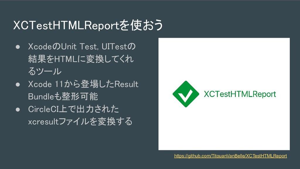 XCTestHTMLReportを使おう ● XcodeのUnit Test, UITest...