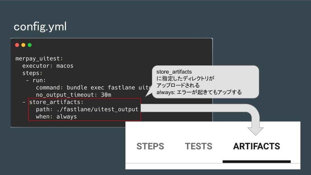 config.yml store_artifacts に指定したディレクトリが アップロード...