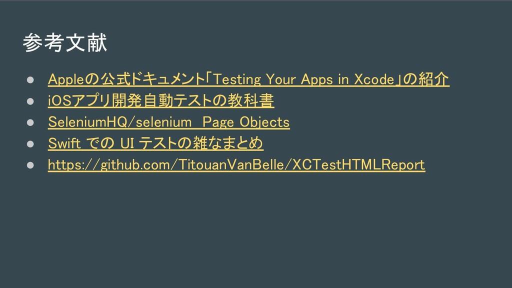 参考文献 ● Appleの公式ドキュメント「Testing Your Apps in Xco...