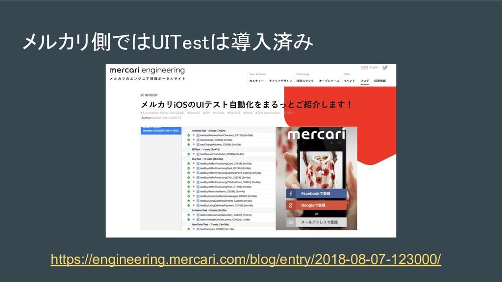 メルカリ側ではUITestは導入済み https://engineering.mercari...