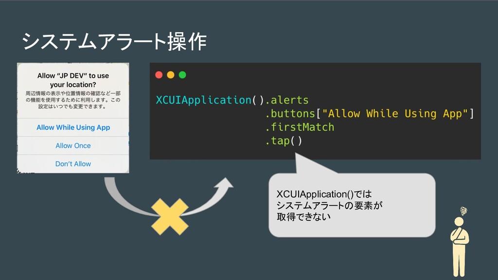 システムアラート操作   XCUIApplication()では システムアラートの要素...