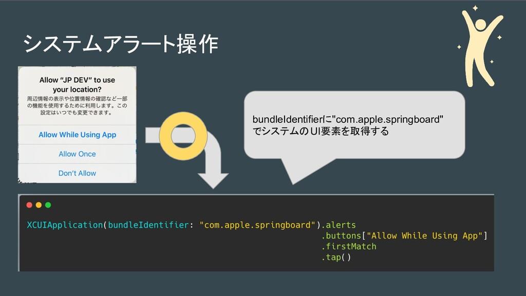 """システムアラート操作   bundleIdentifierに""""com.apple.spr..."""