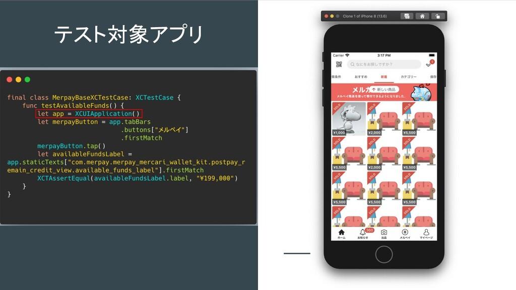 テスト対象アプリ