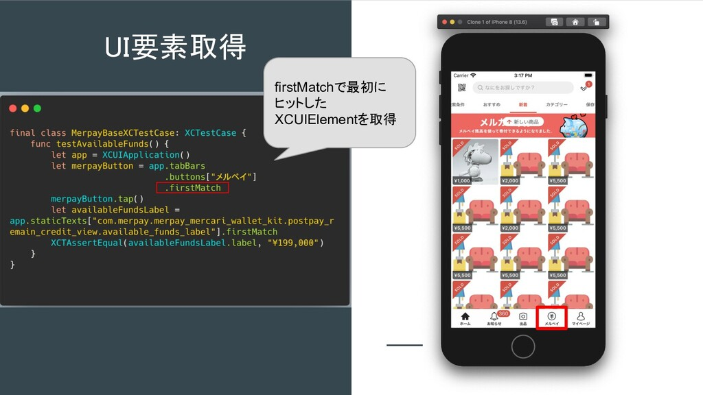 UI要素取得