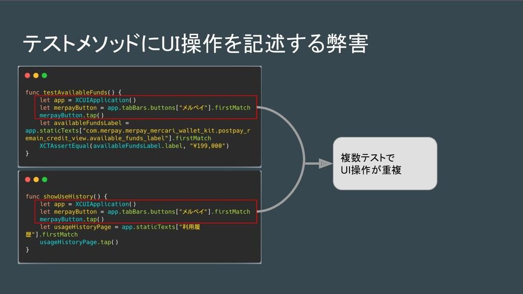テストメソッドにUI操作を記述する弊害 複数テストで UI操作が重複