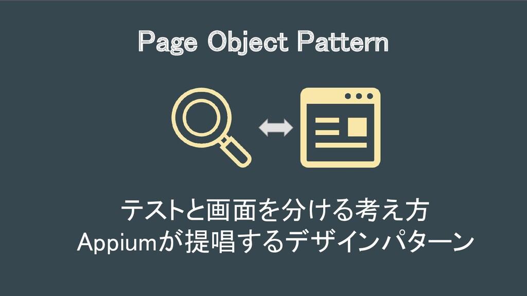 テストと画面を分ける考え方 Appiumが提唱するデザインパターン Page Object...