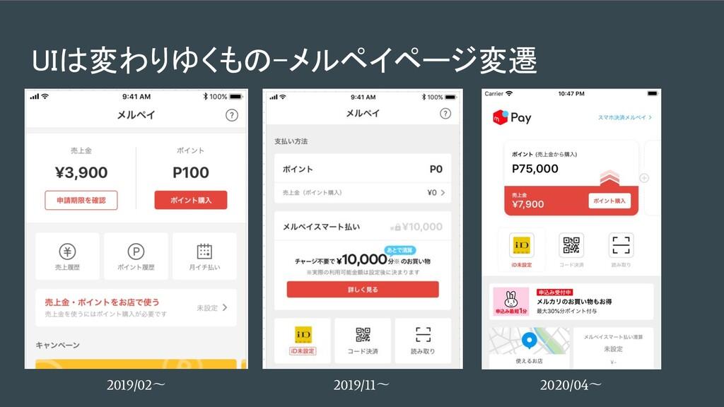 UIは変わりゆくもの-メルペイページ変遷 2019/02 〜 2019/11 〜 2020/...