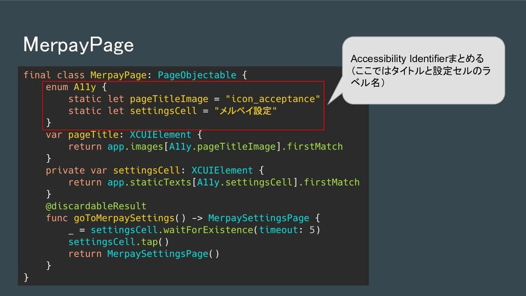 MerpayPage