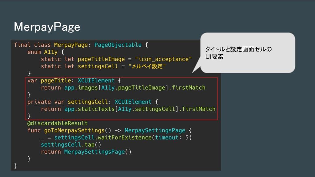 MerpayPage タイトルと設定画面セルの UI要素