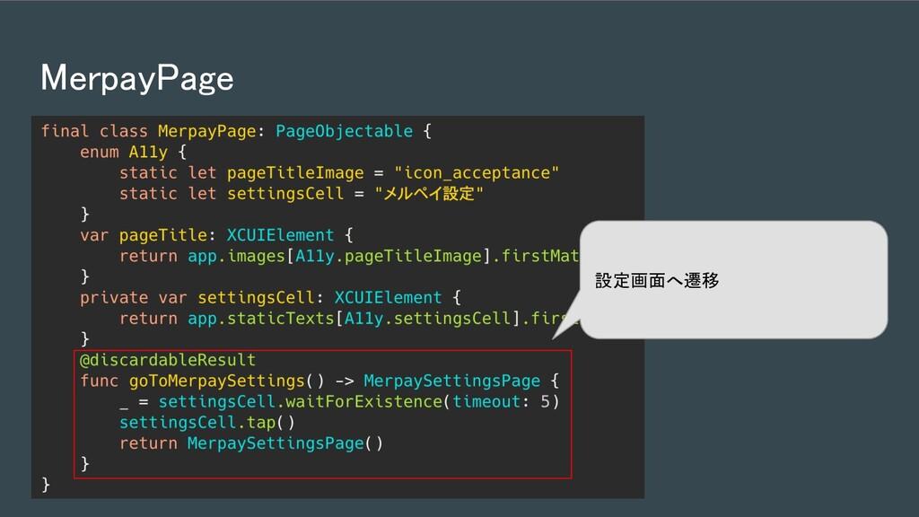 MerpayPage 設定画面へ遷移