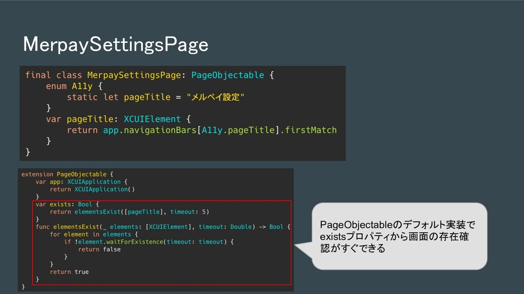 MerpaySettingsPage