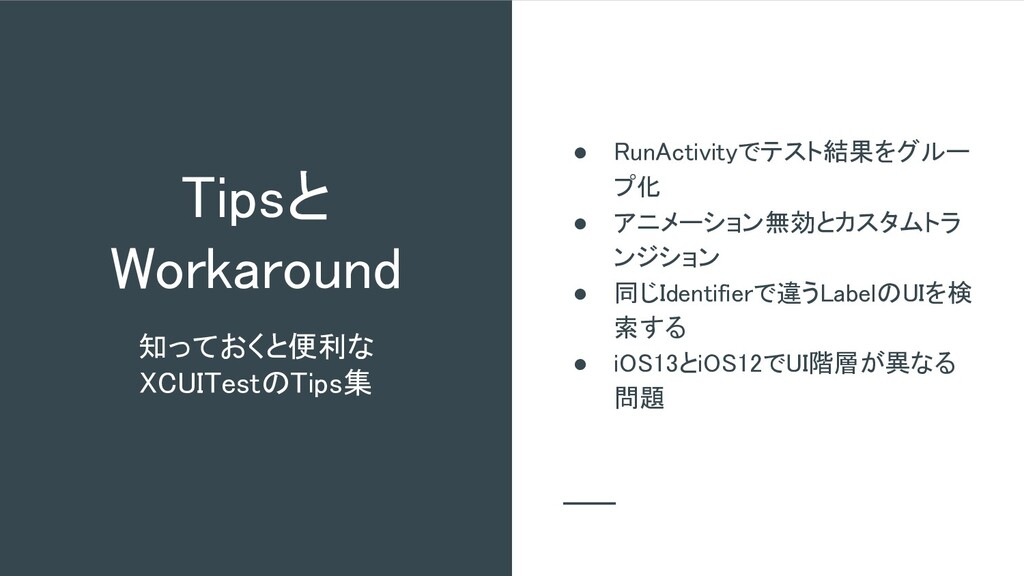 Tipsと Workaround 知っておくと便利な XCUITestのTips集 ● ...