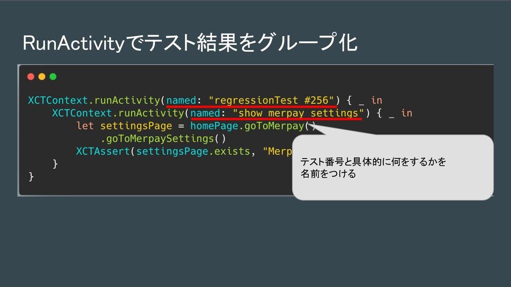 RunActivityでテスト結果をグループ化 テスト番号と具体的に何をするかを 名前をつける