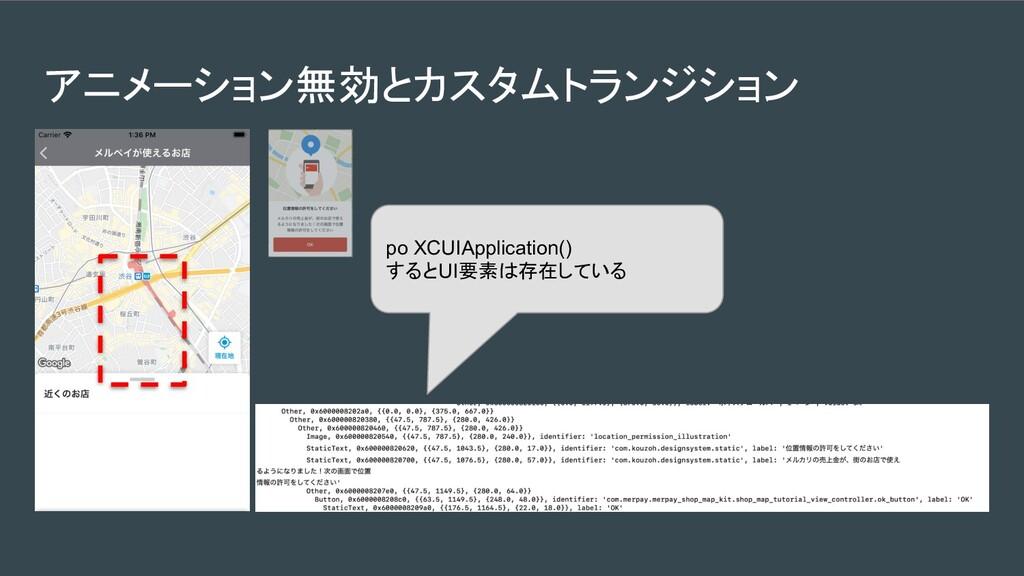 アニメーション無効とカスタムトランジション   po XCUIApplication()...