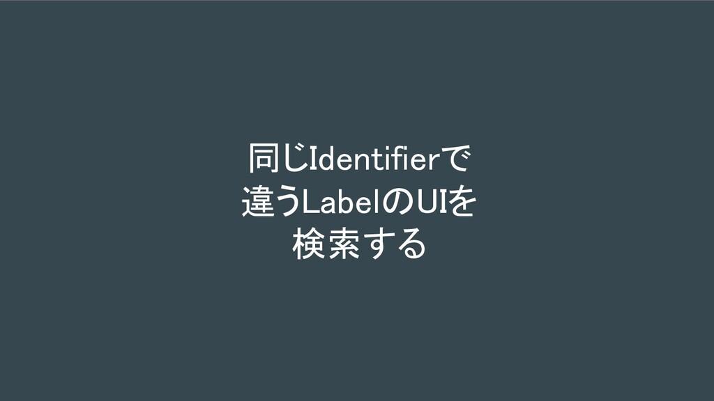 同じIdentifierで 違うLabelのUIを 検索する