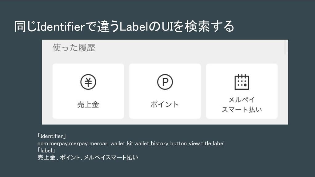 同じIdentifierで違うLabelのUIを検索する   「Identifier」...
