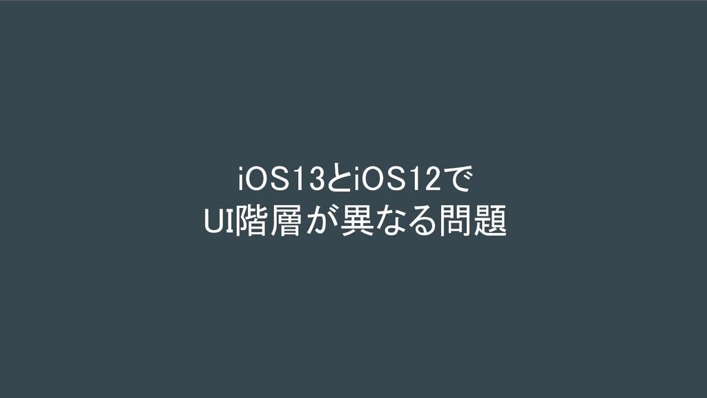 iOS13とiOS12で UI階層が異なる問題