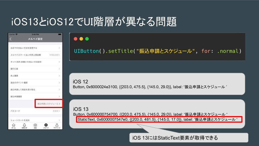 iOS13とiOS12でUI階層が異なる問題   iOS 12 Button, 0x60...