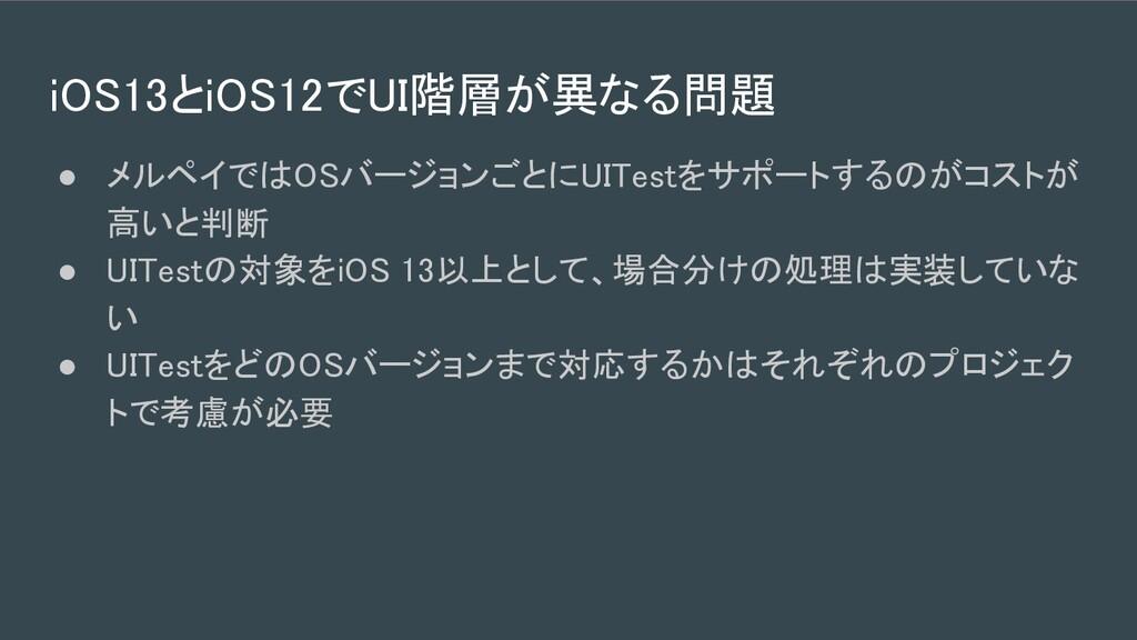 iOS13とiOS12でUI階層が異なる問題 ● メルペイではOSバージョンごとにUITes...