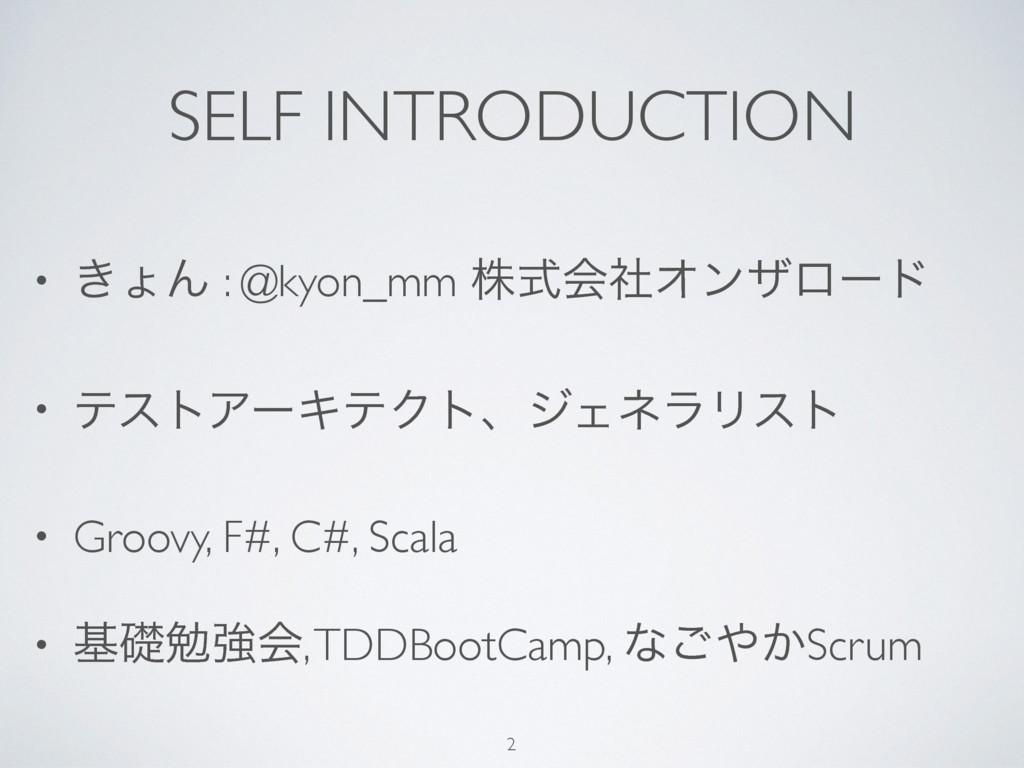 SELF INTRODUCTION • ͖ΐΜ : @kyon_mm גࣜձࣾΦϯβϩʔυ •...