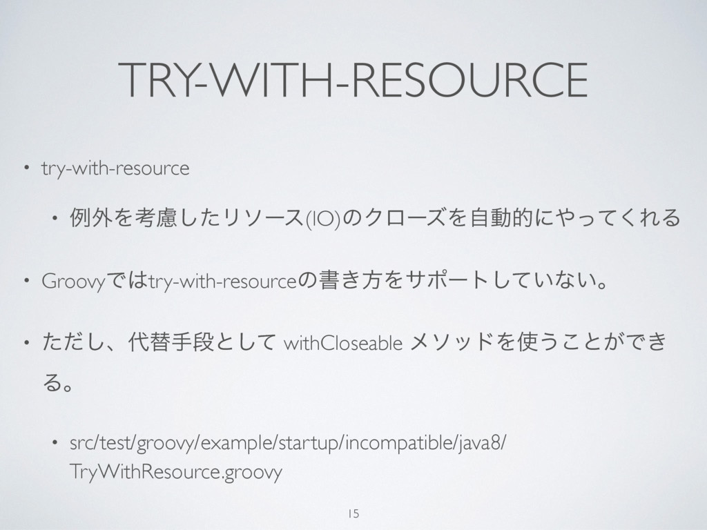 TRY-WITH-RESOURCE • try-with-resource • ྫ֎Λߟྀͨ͠...