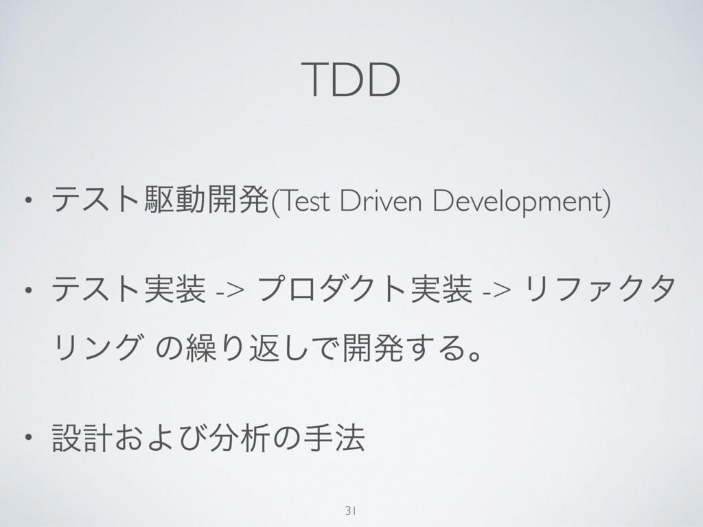 TDD • ςετۦಈ։ൃ(Test Driven Development) • ςετ࣮ ...