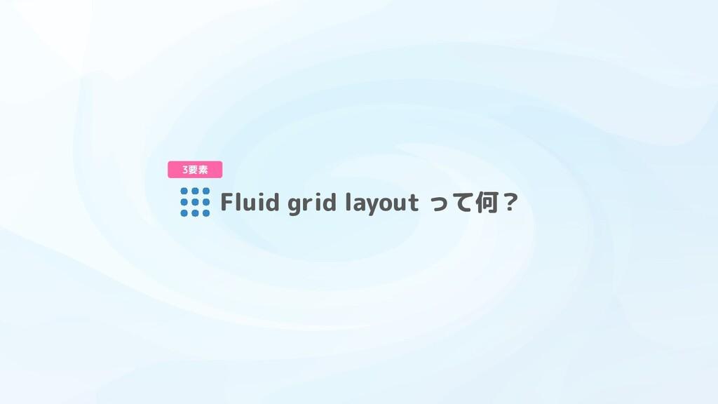 Fluid grid layout って何? 3要素