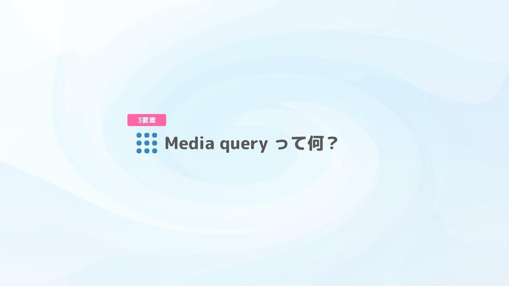 Media query って何? 3要素