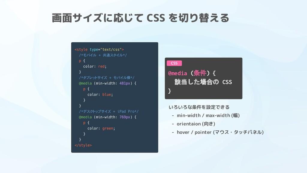 画面サイズに応じて CSS を切り替える @media (条件) { 該当した場合の CSS ...