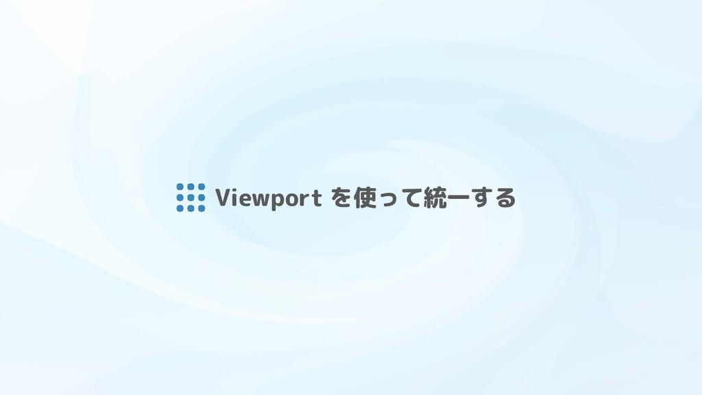 Viewport を使って統一する