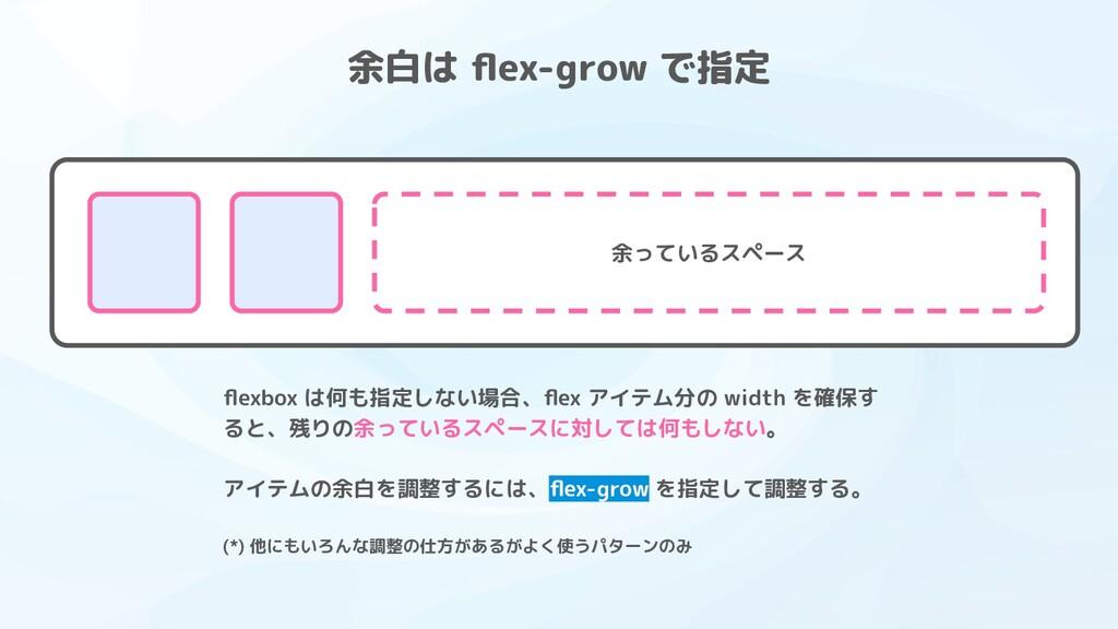 余白は flex-grow で指定 余っているスペース flexbox は何も指定しない場合、fle...