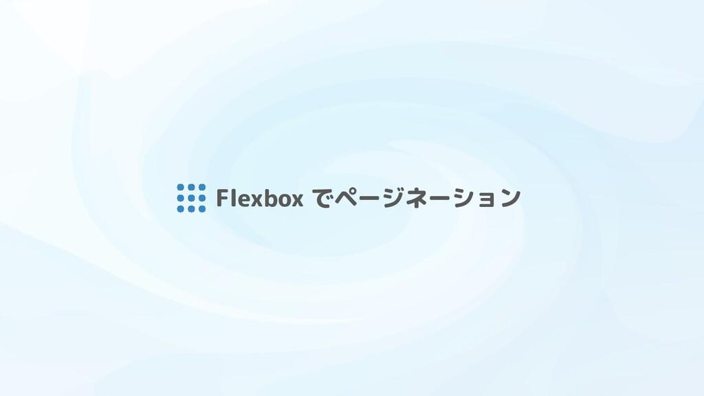 Flexbox でページネーション