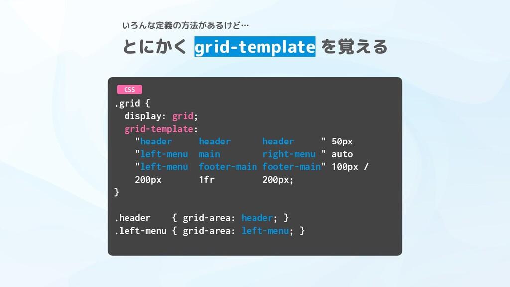 とにかく grid-template を覚える .grid { display: grid; ...