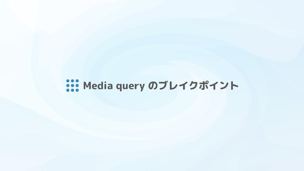 Media query のブレイクポイント