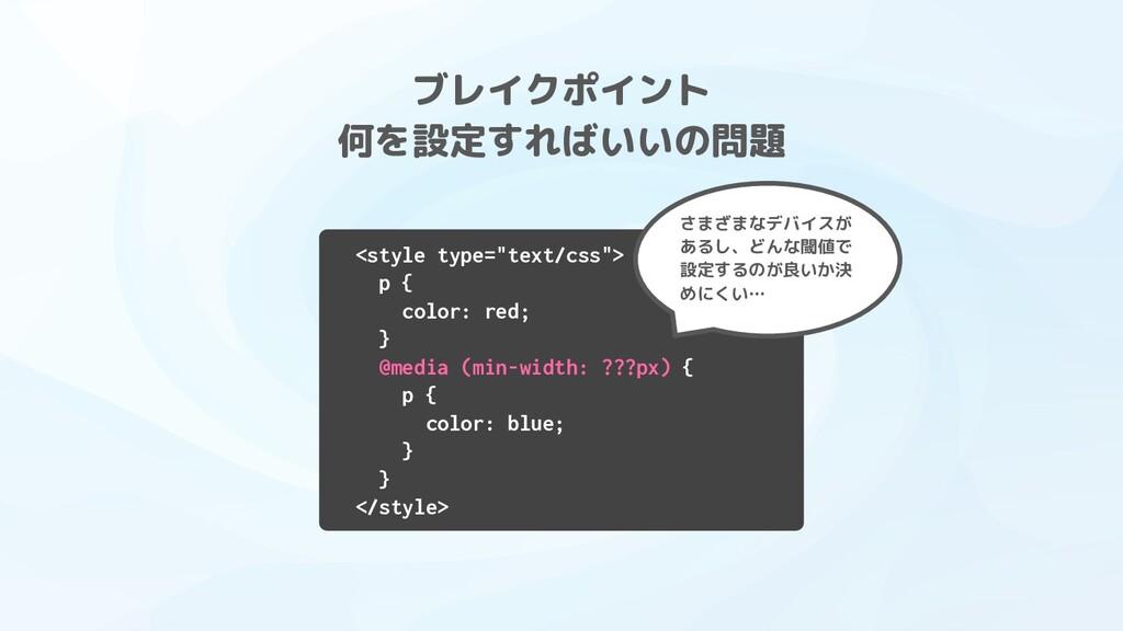 """ブレイクポイント 何を設定すればいいの問題 <style type=""""text/css""""> p..."""