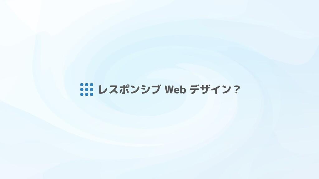 レスポンシブ Web デザイン?